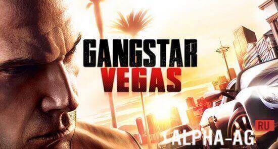 Скачать gangstar vegas взлом на много денег, секреты игры.