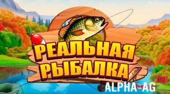 скачать взломанную мобильную русскую рыбалку