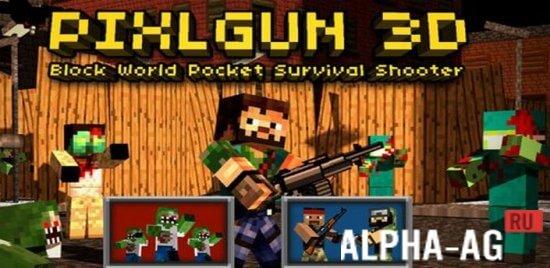 Pixel gun 3d pro на андроид (бесконечные деньги) youtube.