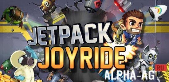 Скачать игру jetpack joyride с бесконечными деньгами на андроид