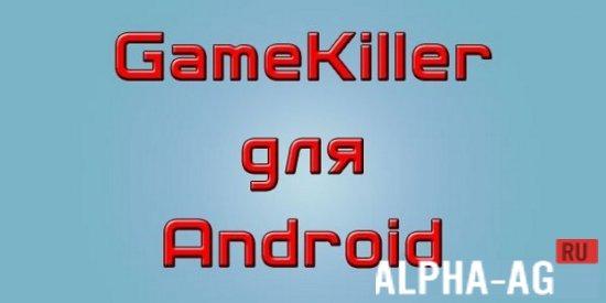 Скачать gamekiller на русском полная версия на андроид.