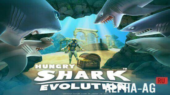 Hungry Shark Evolution Скриншот №1