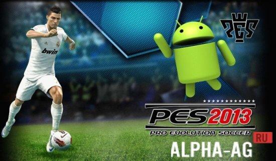 скачать игру pes 2013 на андроид