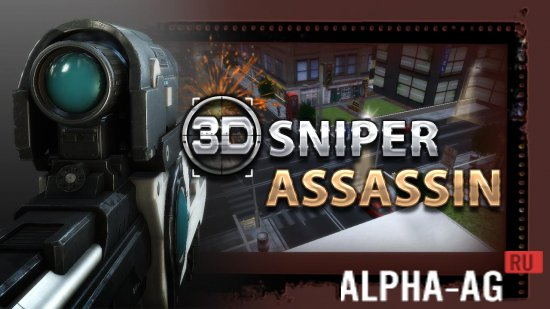 Скриншот Sniper 3D Assassin №1