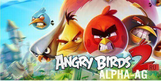 Вы можете скачать игру angry birds 2 бесплатно прямо сейчас! | hi.