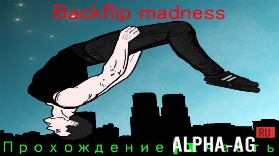 Backflip madness - динамичный экшен с элементами паркура, фрирана и эквилибристики