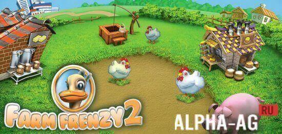 Веселая ферма 2 скачать игру бесплатно.