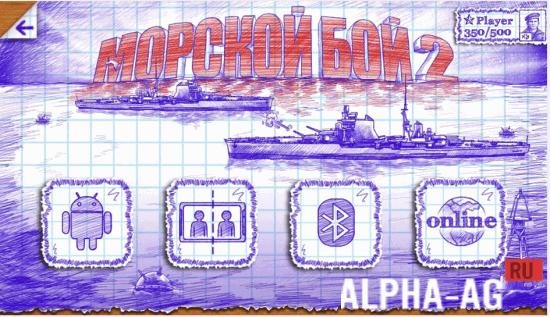 Скачать игру на телефон морской бой на 2