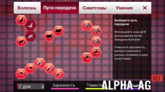 скачать игру Plague Inc на андроид - фото 4