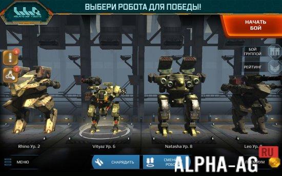 Скачать Игру Вар Роботс На Андроид Бесплатно - фото 3