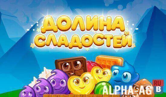 скачать бесплатно игру долина сладостей на планшет - фото 8