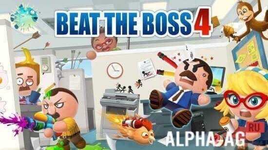 игра босс 4 скачать бесплатно - фото 3
