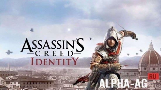 скачать игру ассасин идентификация - фото 8