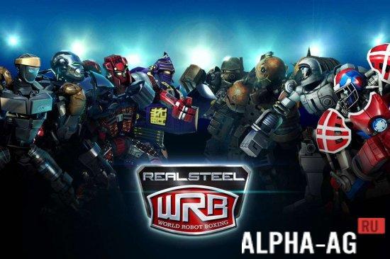 Скачать Игру Real Steel Wrb img-1