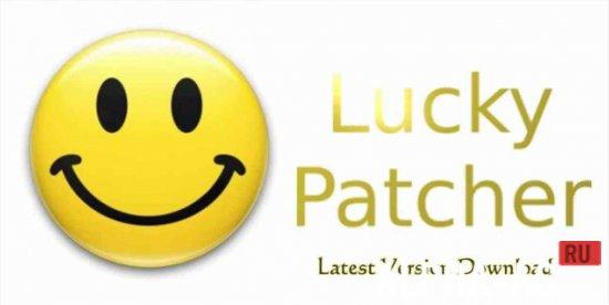 Lucky patcher скачать на
