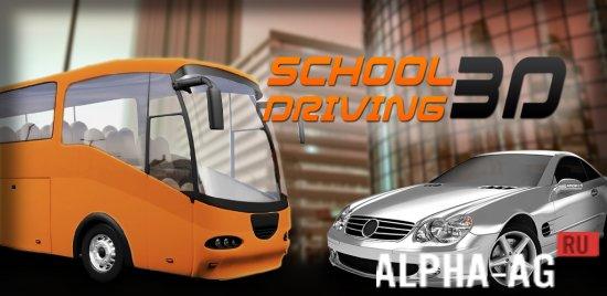 School Driving 3D скачать бесплатно для андроида