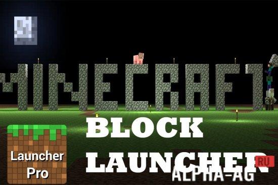Скачать блок лаунчер на андроид