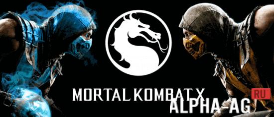 Mortal kombat x взять деньги