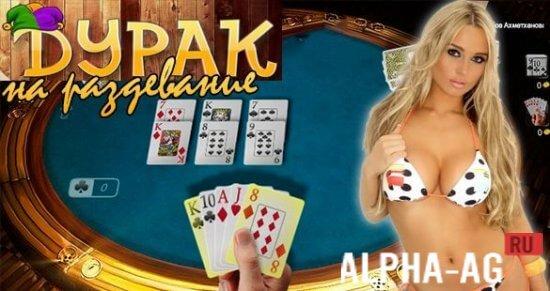 Игра бесплатно карты на раздевание играть бесплатно с леной берковой фото 31-160