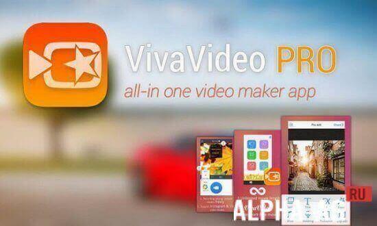 скачать приложение вива видео про - фото 11