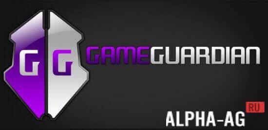 скачать русскую версию game guardian