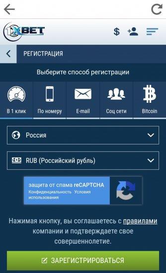 1 х бет мобильное приложение скачать - фото 11