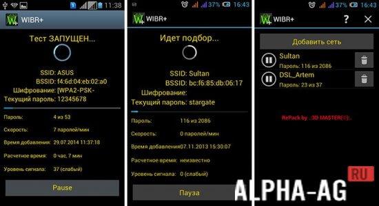 программа для взлома wi-fi на русском