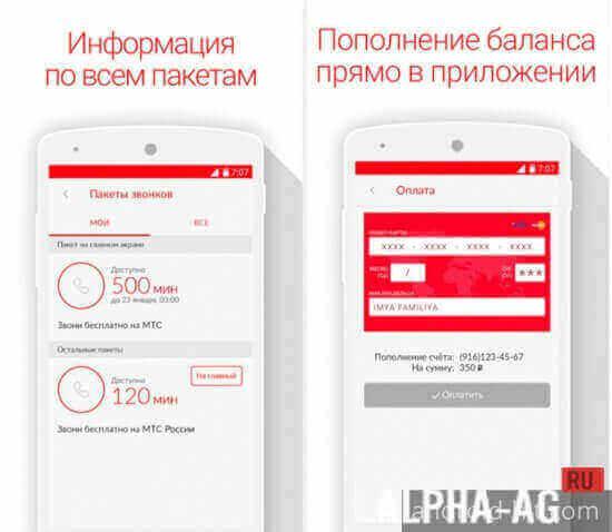загрузить мобильное приложение мой мтс на андроид