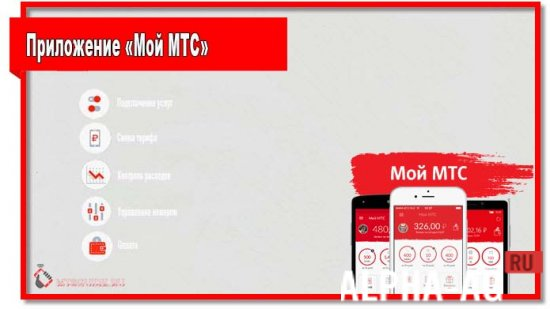 скачать приложение мой мтс на андроид бесплатно на русском языке - фото 7