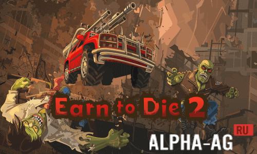 Earn to die 2 скачать бесплатно игру