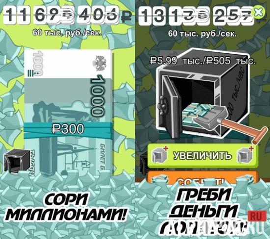 как в игре бабломёт увеличить деньги
