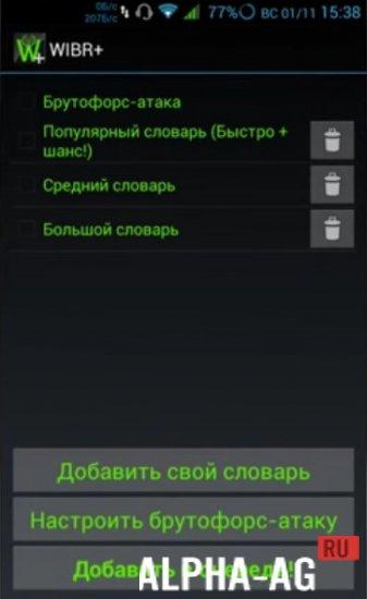 Скачать Wibr На Андроид