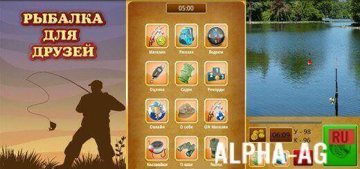 Скачать рыбалка для друзей скачать на андроид.