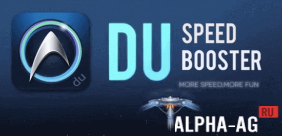 DU Speed Booster Скриншот №1