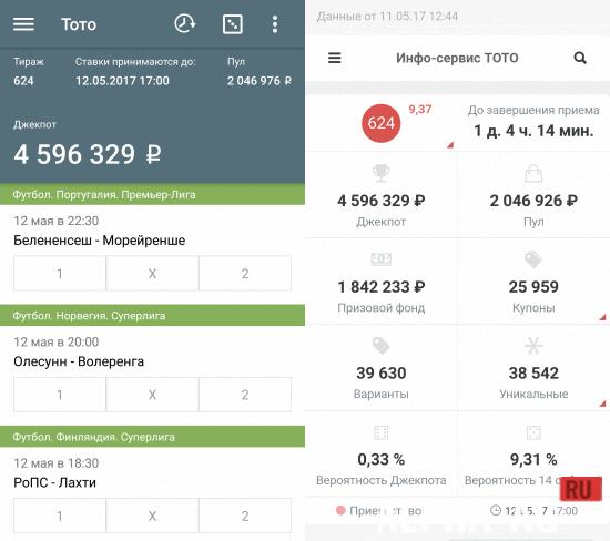 фонбет бесплатно официального скачать приложение с сайта