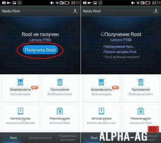 Baidu super root скачать на андроид бесплатно.