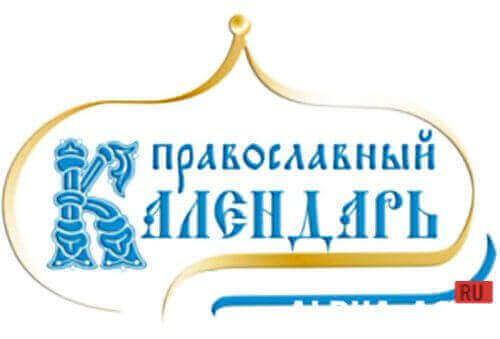 Скачать приложение православный календарь 2018 для андроид.
