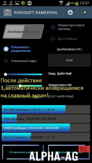 Roehsoft ram expander скачать на андроид.