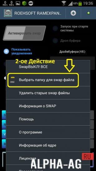 RAMEXPANDER 3.35 НА АНДРОЙД СКАЧАТЬ БЕСПЛАТНО