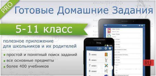 Готовые домашние задания. Скачать java приложение » se4ever. Ru.