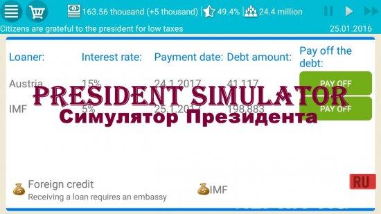 president simulator apk 1.0.22