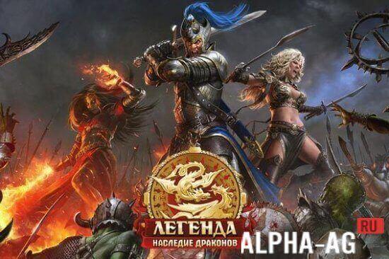 Ролевая онлайн игра легенда наследие драконов ролевая игра пираты моря