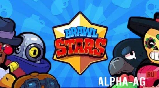 Brawl Stars скачать игру со взломом на андроид бесплатно