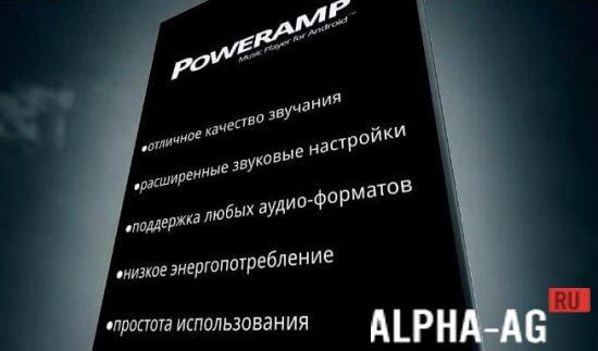 Скачать плеер poweramp полная версия для андроид бесплатно.