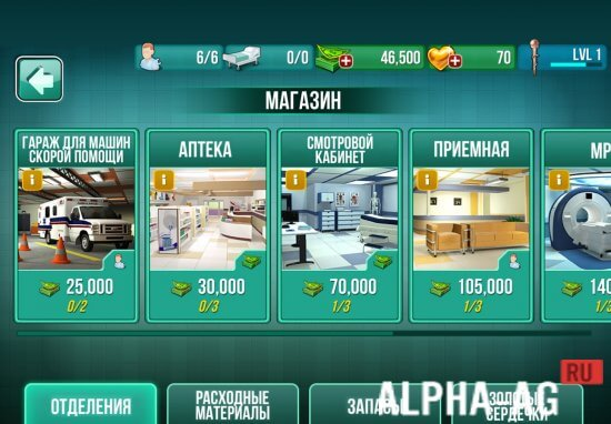 Operate Now: Hospital Скриншот №5