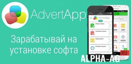 скачать адверт апп версия 1045